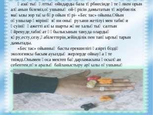 Қазақтың ұлттық ойндарды бала тәрбиесінде қте үлкен орын алғанын білеміз,оқу