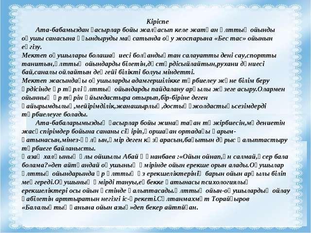 Кіріспе Ата-бабамыздан ғасырлар бойы жалғасып келе жатқан ұлттық ойынды оқуш...