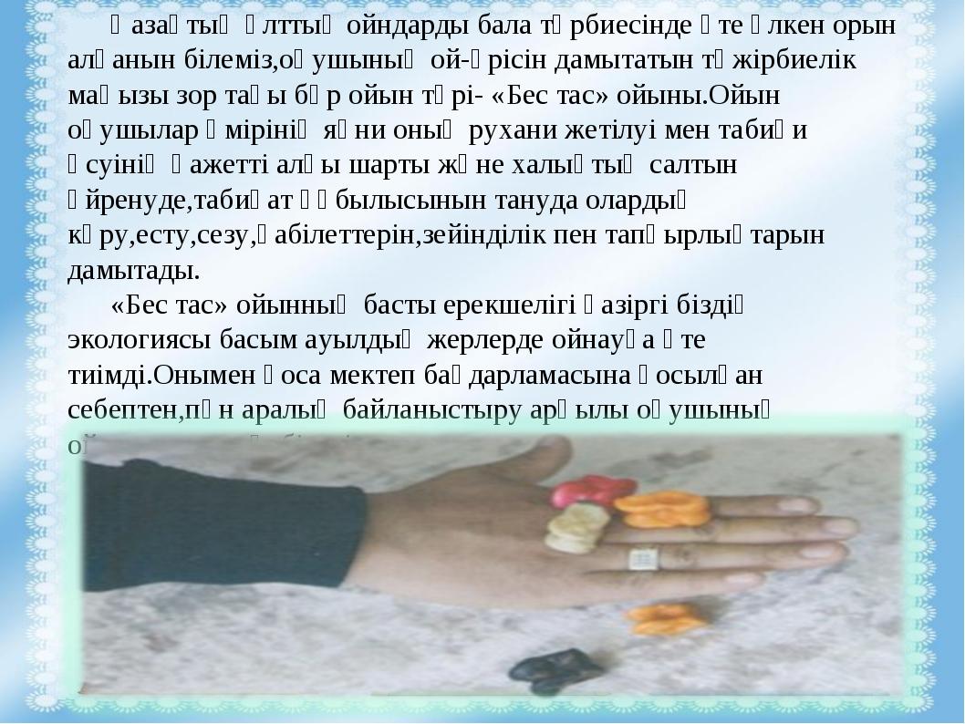 Қазақтың ұлттық ойндарды бала тәрбиесінде қте үлкен орын алғанын білеміз,оқу...
