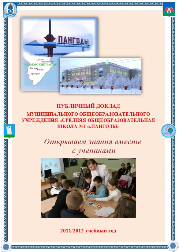C:\Users\Ольга Николаевна\Desktop\scool.jpg