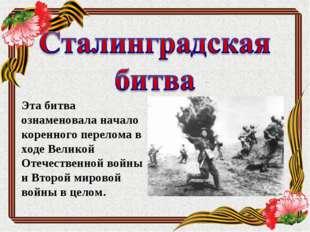Эта битва ознаменовала начало коренного перелома в ходе Великой Отечественной