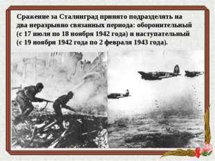 Сражение за Сталинград принято подразделять на два неразрывно связанных пери