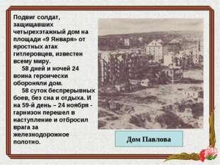 Подвиг солдат, защищавших четырехэтажный дом на площади «9 Января» от яростн