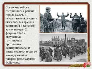 Советские войска соединились в районе города Калач. В результате в окружении
