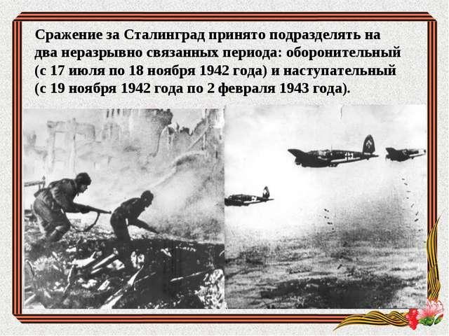 Сражение за Сталинград принято подразделять на два неразрывно связанных пери...
