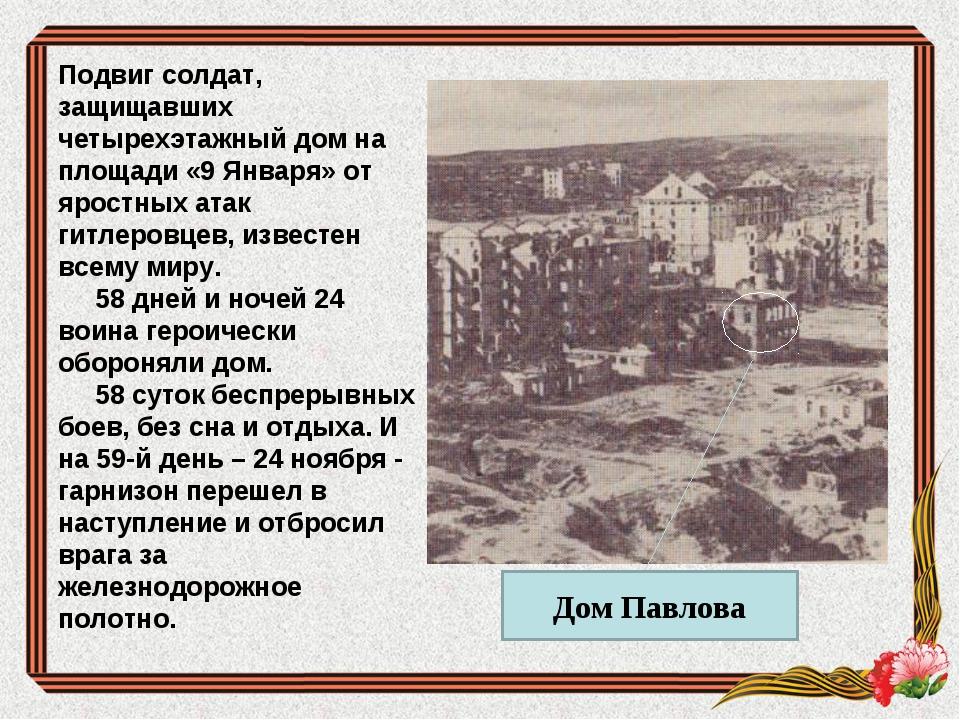Подвиг солдат, защищавших четырехэтажный дом на площади «9 Января» от яростн...