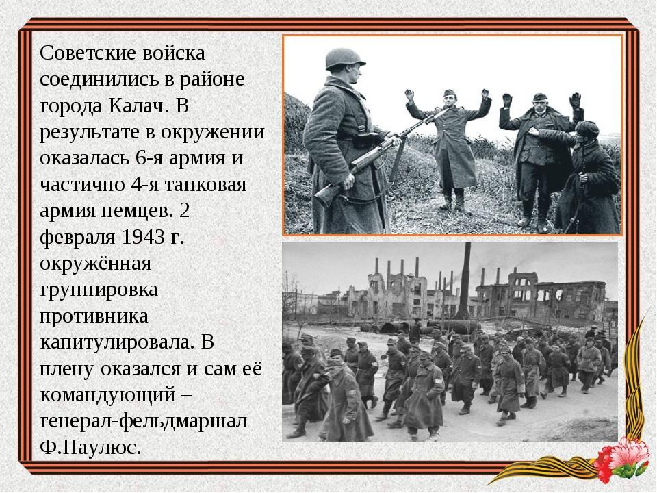 Советские войска соединились в районе города Калач. В результате в окружении...