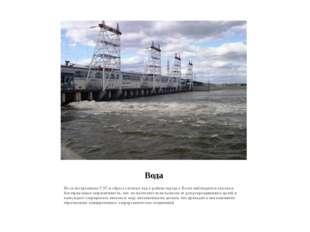 Вода Из-за построенных ГЭС и сброса сточных вод в районе города в Волге наблю