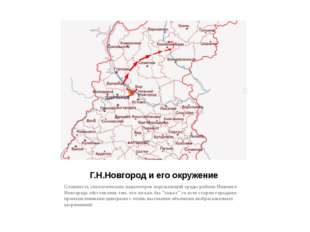 Г.Н.Новгород и его окружение Сложность экологических параметров окружающей ср