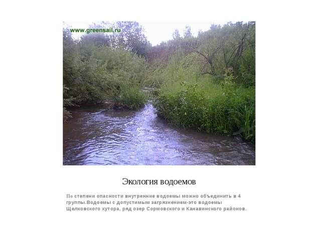 Экология водоемов По степени опасности внутренние водоемы можно объединить в...