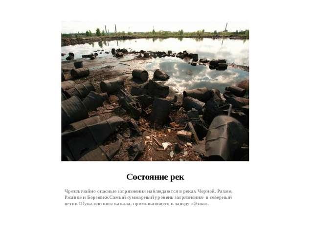Состояние рек Чрезвычайно опасные загрязнения наблюдаются в реках Черной, Рах...