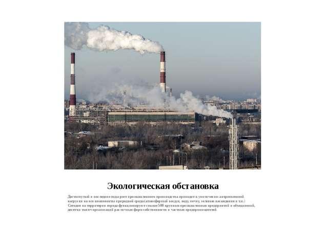 Экологическая обстановка Достигнутый в последние годы рост промышленного прои...