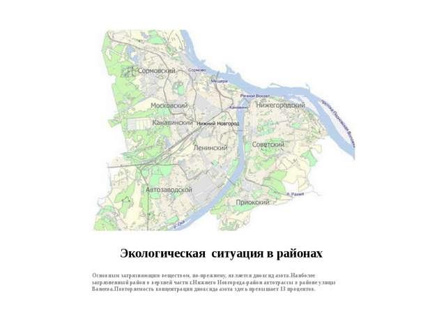 Экологическая ситуация в районах Основным загрязняющим веществом, по-прежнему...