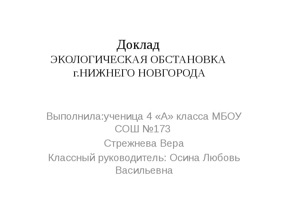 Доклад ЭКОЛОГИЧЕСКАЯ ОБСТАНОВКА г.НИЖНЕГО НОВГОРОДА Выполнила:ученица 4 «А» к...