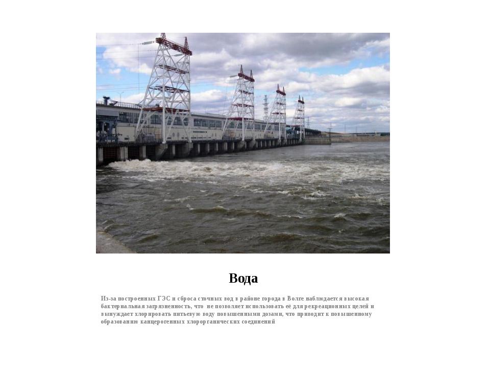 Вода Из-за построенных ГЭС и сброса сточных вод в районе города в Волге наблю...
