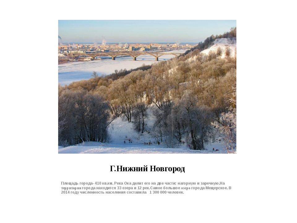 Г.Нижний Новгород Площадь города- 410 кв.км. Река Ока делит его на две части:...