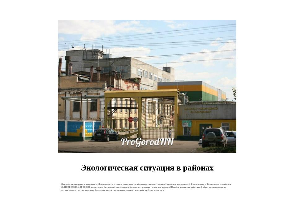 Экологическая ситуация в районах Неприятные запахи, исходящие от Нижегородско...