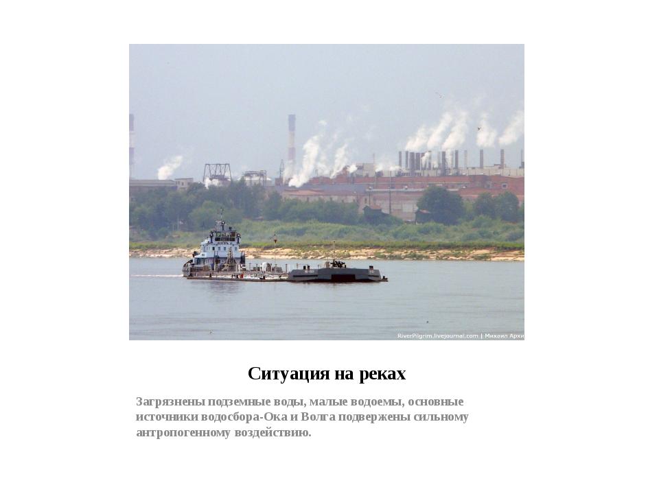 Ситуация на реках Загрязнены подземные воды, малые водоемы, основные источник...