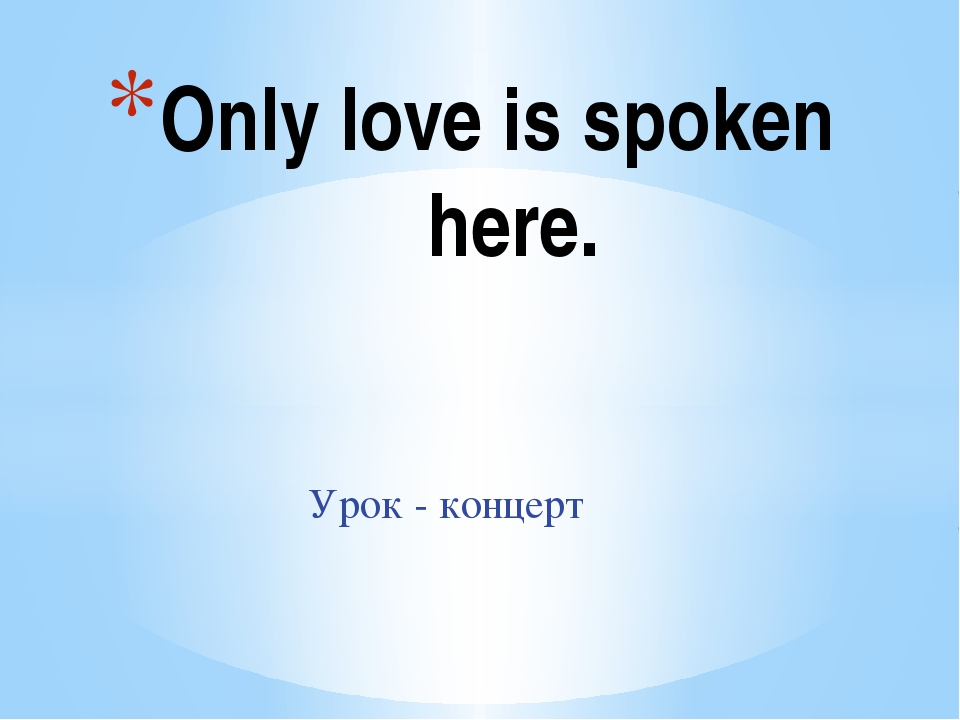 Only love is spoken here. Урок - концерт
