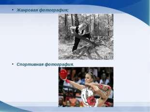 Жанровая фотография; Спортивная фотография.