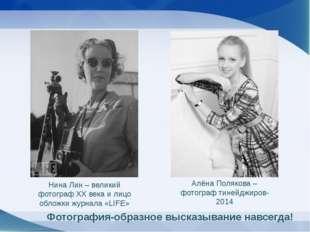 Фотография-образное высказывание навсегда! Нина Лин – великий фотограф XX век