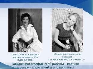 Лицо обложки журнала и мечта всех модниц 60-х годов XX века «Взгляд твой, как