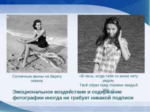 Солнечные ванны на берегу океана «В часы, когда тебя со мною нету рядом, Твой