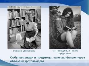 Учение с увлечением «Я – женщина, я – книга среди книг» События, люди и предм