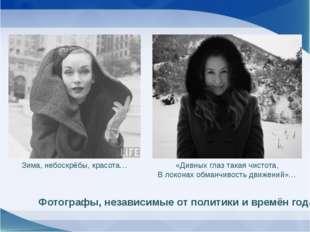 Зима, небоскрёбы, красота… «Дивных глаз такая чистота, В локонах обманчивость