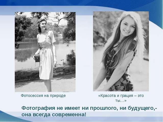 Фотосессия на природе «Красотаи грация – это ты…» Фотография не имеет ни про...