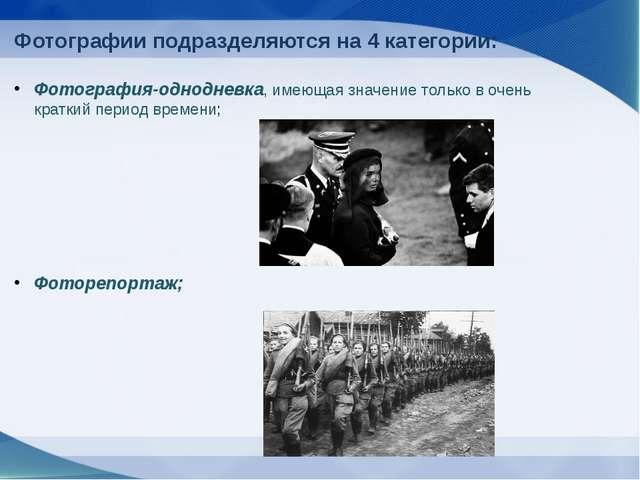 Фотографии подразделяются на 4 категории: Фотография-однодневка, имеющая знач...