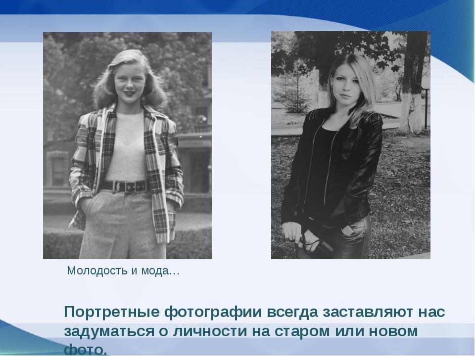 Молодость и мода… Портретные фотографии всегда заставляют нас задуматься о ли...