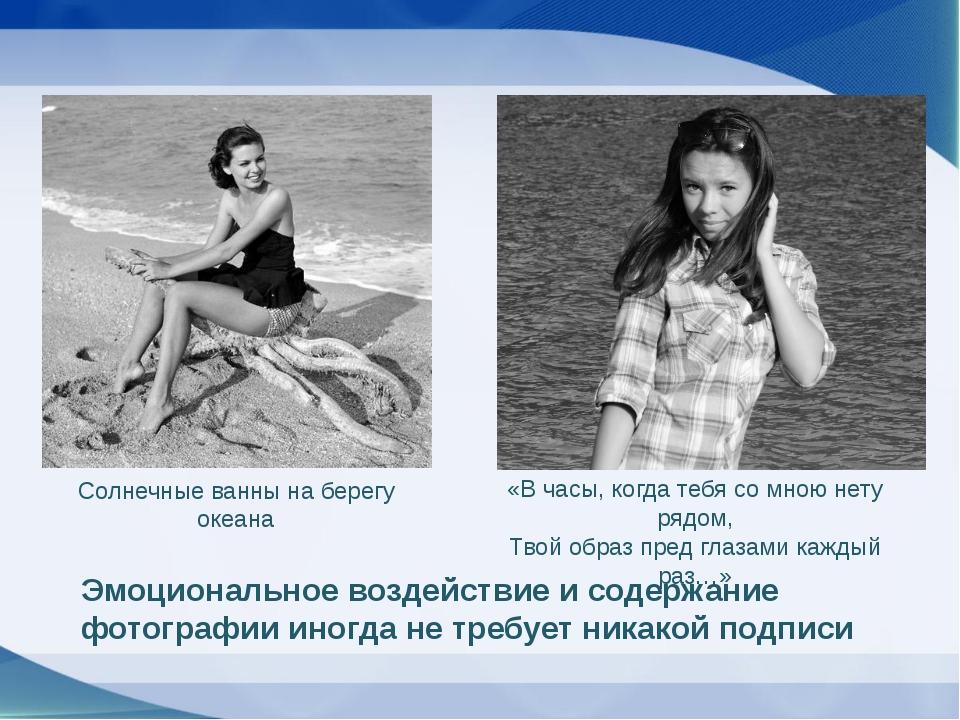 Солнечные ванны на берегу океана «В часы, когда тебя со мною нету рядом, Твой...