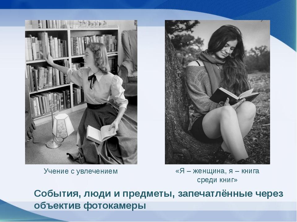 Учение с увлечением «Я – женщина, я – книга среди книг» События, люди и предм...