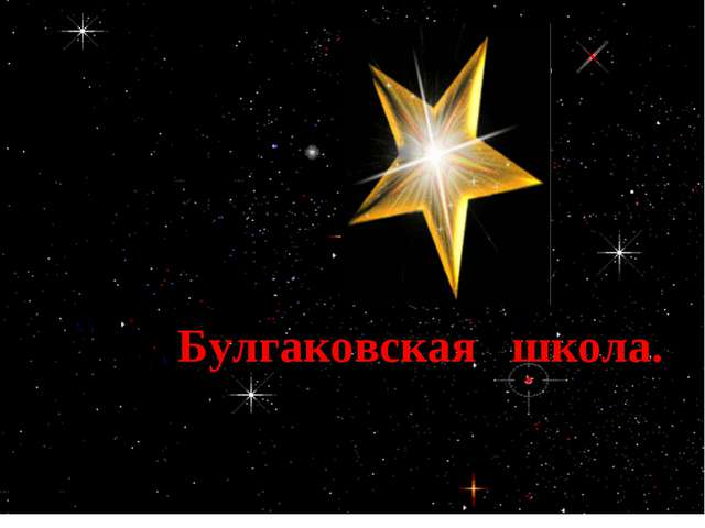 Булгаковская школа.