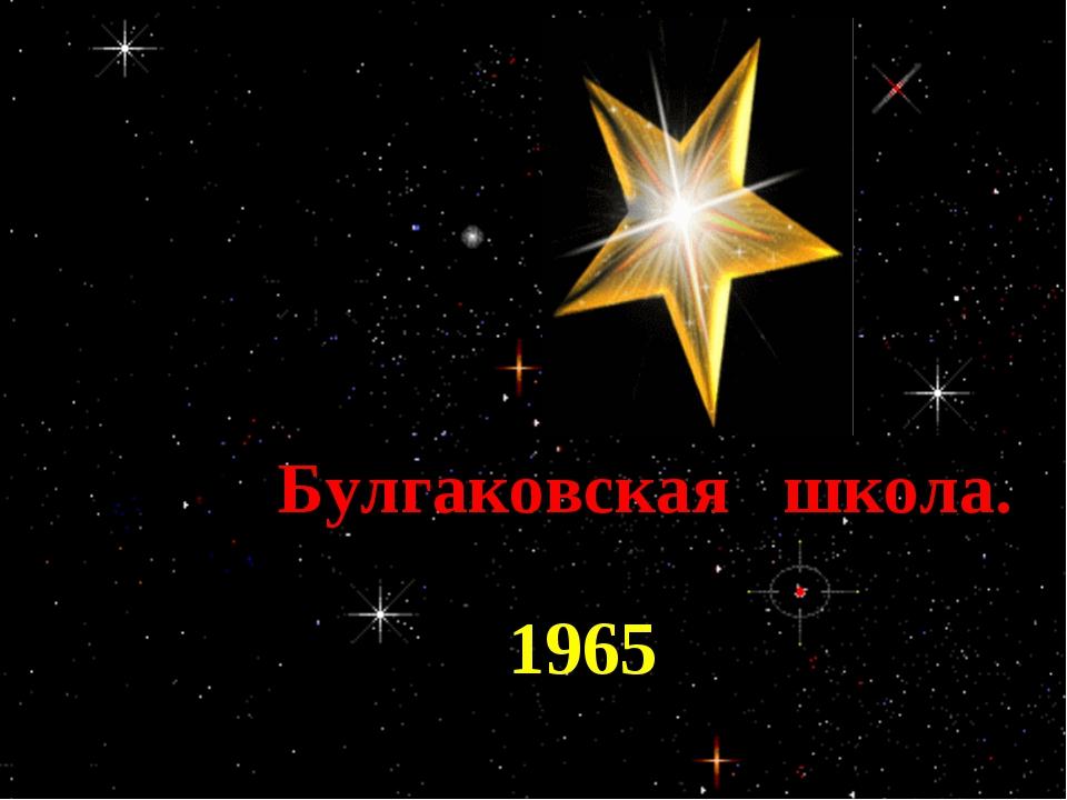 Булгаковская школа. 1965