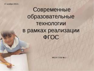 Современные образовательные технологии в рамках реализации ФГОС МБОУ СОШ № 1