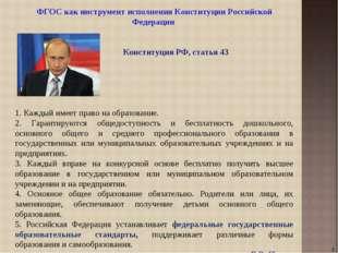 * ФГОС как инструмент исполнения Конституции Российской Федерации Конституция