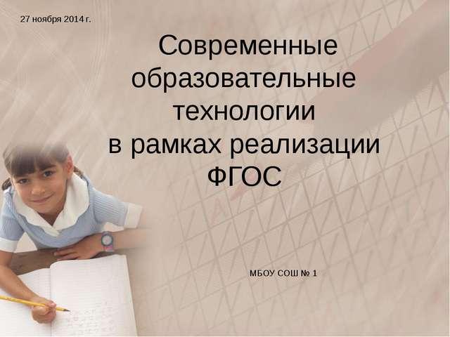 Современные образовательные технологии в рамках реализации ФГОС МБОУ СОШ № 1...