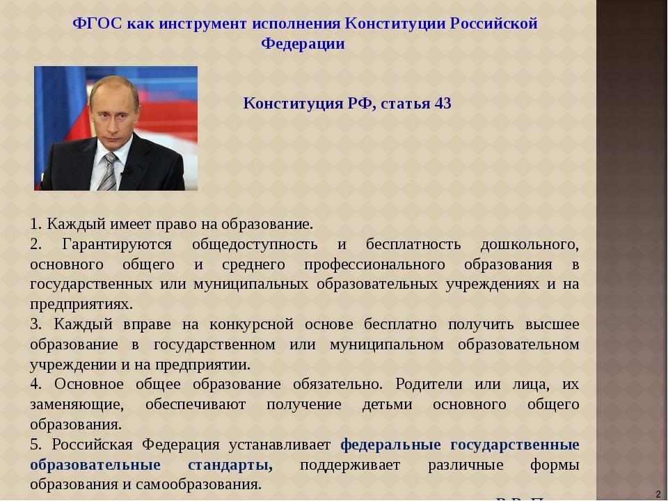 * ФГОС как инструмент исполнения Конституции Российской Федерации Конституция...