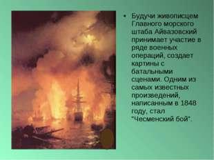 Будучи живописцем Главного морского штаба Айвазовский принимает участие в ряд