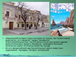Айвазовский оставил след в истории не только, как талантливый живописец, но и