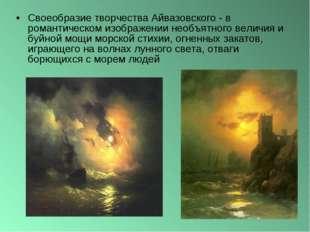 Своеобразие творчества Айвазовского - в романтическом изображении необъятного