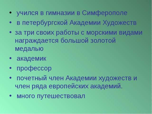 учился в гимназии в Симферополе в петербургской Академии Художеств за три св...