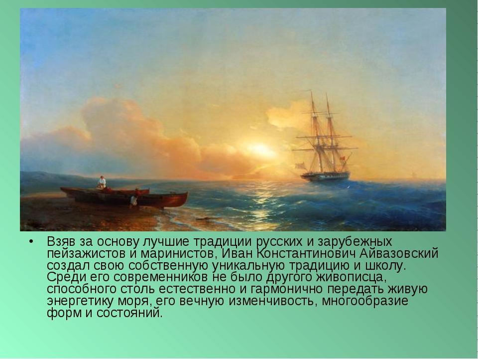 Взяв за основу лучшие традиции русских и зарубежных пейзажистов и маринистов,...