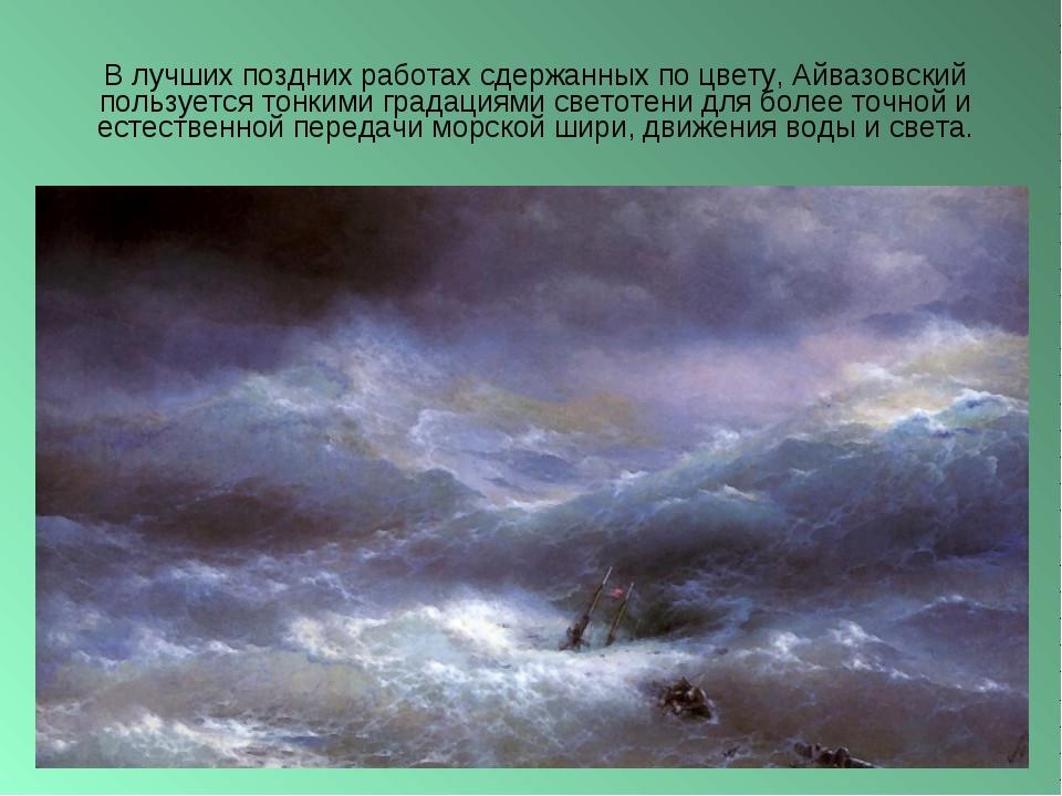 В лучших поздних работах сдержанных по цвету, Айвазовский пользуется тонкими...