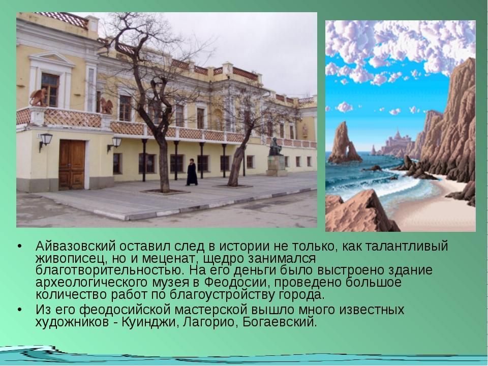 Айвазовский оставил след в истории не только, как талантливый живописец, но и...