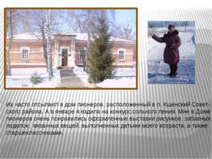 Их часто отсылают в дом пионеров, расположенный в п. Кшенский Совет- ского ра
