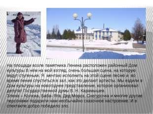 На площади возле памятника Ленина расположен районный Дом культуры.В нём на м