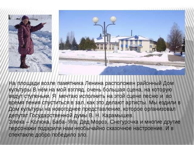 На площади возле памятника Ленина расположен районный Дом культуры.В нём на м...